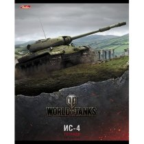 "Тетрадь World of Tanks ""ИС-4"" Выпуск №1 48л. А5ф клетка"