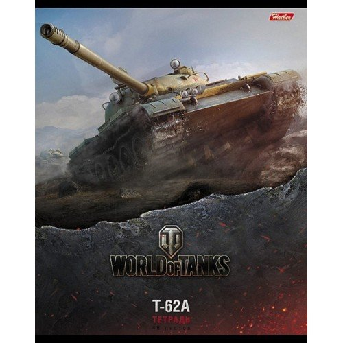 "Тетрадь World of Tanks ""Т-62А"" Выпуск №1 48л. А5ф клетка"