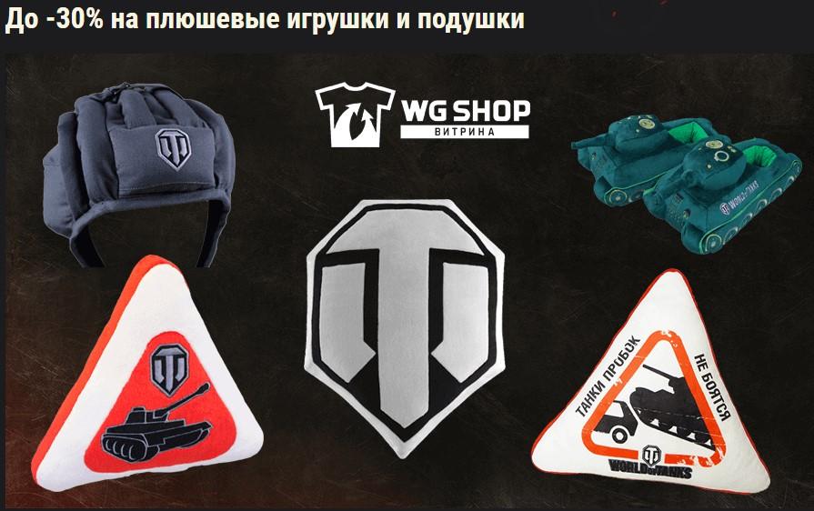 Wot Магазин Сувениров